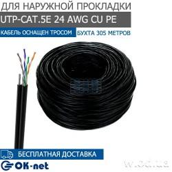Сетевой (LAN) кабель Одескабель КППт-ВП (100) 4*2*0,51 (UTP-cat.5E), OK-net, СU, ПЭ, с тросом 7*0,5 мм, для наружных работ (305 м)