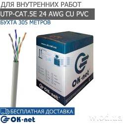 Сетевой (LAN) кабель Одескабель КПВ-ВП (350) 4*2*0,51 (UTP-cat.5E), OK-net, (CU), In (305м)