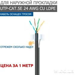 Сетевой (LAN) кабель витая пара Trinix UTP LDPE Outdoor 0.51 мм + трос 0.12 мм, (CU), Out