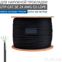 Сетевой (LAN) кабель витая пара Trinix UTP LDPE Outdoor 0.51 мм + трос 0.12 мм, (CU), Out (305 м)