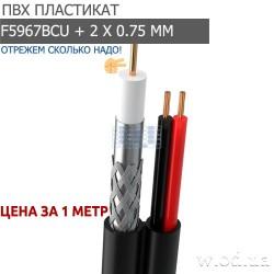 Комбинированный коаксиальный кабель с питанием Одескабель F5967Bcu + 2х0.75mm
