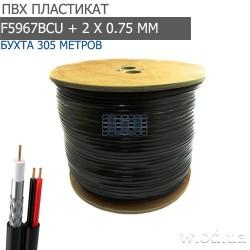 Комбинированный коаксиальный кабель с питанием Одескабель F5967Bcu + 2х0.75mm (305 м)