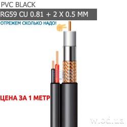 Комбинированный коаксиальный кабель с питанием RITAR B100-RG59+2x0.5mm черный