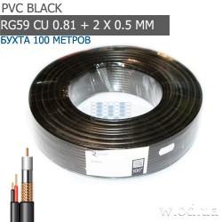 Комбинированный коаксиальный кабель с питанием RITAR B100-RG59+2x0.5mm (100м) черный