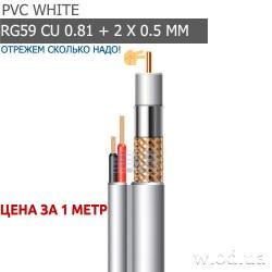 Комбинированный коаксиальный кабель с питанием RITAR W100-RG59+2x0.5mm белый