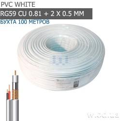 Комбинированный коаксиальный кабель с питанием RITAR W100-RG59+2x0.5mm (100м) белый