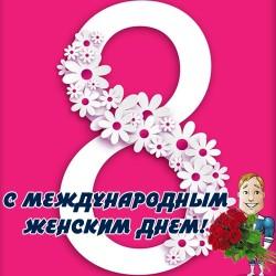 [8 марта 2020] C Международным женским днем + наш график работы!