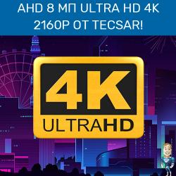 AHD 8 Мп Ultra HD качество 4K 2160p от Tecsar