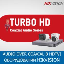 Audio over Coaxial в HDTVI оборудовании Hikvision