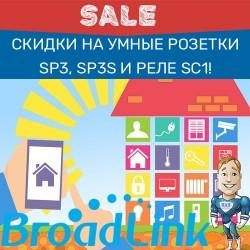 SALE - скидки на Broadlink SP3, SP3s и SC1!