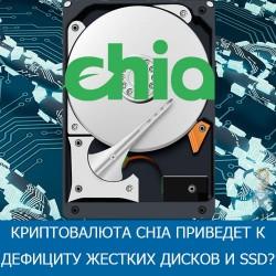 Криптовалюта Chia приведет к дефициту жестких дисков и SSD?