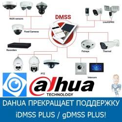 Dahua постепенно прекращает поддержку iDMSS Plus / gDMSS Plus!