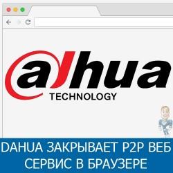 Dahua закрывает P2P веб сервис в браузере