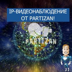 Ip-видеонаблюдение от Partizan!