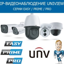IP-видеонаблюдение от Uniview