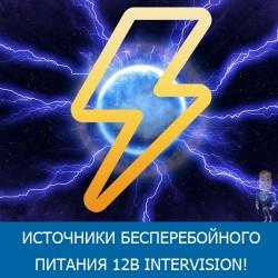 Источники бесперебойного питания 12В interVision!