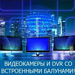 Новинки! Hikvision со встроенными видео балунами