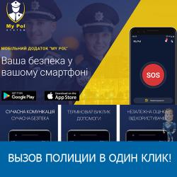 В Одессе и области теперь можно вызвать полицию в один клик!