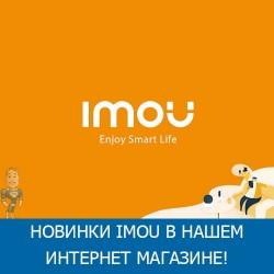 Новинки IMOU в нашем интернет магазине!