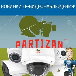 Новинки ip-видеонаблюдения от Partizan