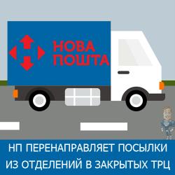 Новая Почта перенаправляет посылки из отделений в закрытых ТРЦ