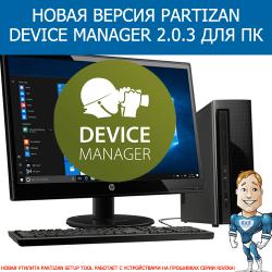 Новая версия Partizan Device Manager 2.0.3 для ПК!