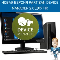 Новая версия Partizan Device Manager 2.0 PC