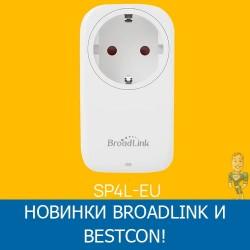 Новинки Broadlink и Bestcon!