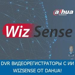 Новинки! DVR видеорегистраторы с ИИ WizSense от Dahua