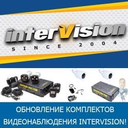 Обновление комплектов видеонаблюдения interVision KIT!