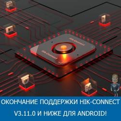 Окончание поддержки Hik-Connect V3.11.0 и ниже для Android!