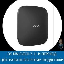 OS Malevich 2.11 и переход централи Hub в режим поддержки