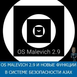 OS Malevich 2.9 и новые функции в системе безопасности Ajax