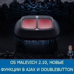 OS Malevich 2.10, новые функции в Ajax и DoubleButton
