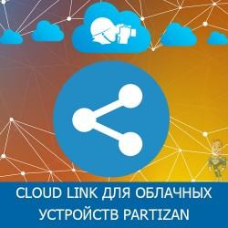 Cloud Link для облачных устройств Partizan!