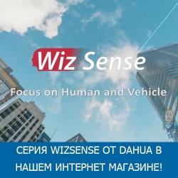 Cерия WizSense от Dahua в нашем интернет магазине!