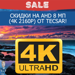 Скидки на AHD 8 Мп (4K 2160p) от Tecsar!