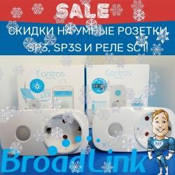 Новогодние скидки на Broadlink SP3, SP3s и SC1!