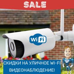 Скидки на Wi-Fi комплекты ip-видеонаблюдения Partizan!