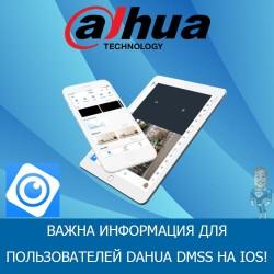 Важна информация для пользователей Dahua DMSS на iOS!