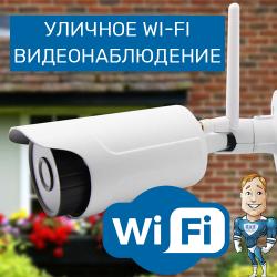 Wi-Fi видеонаблюдение для улицы