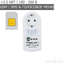 Умная GSM розетка SOKOL-GS1 с таймером