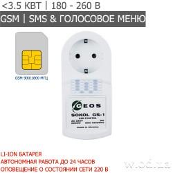 Умная GSM розетка SOKOL-GS1-А с таймером и Li-Ion батареей