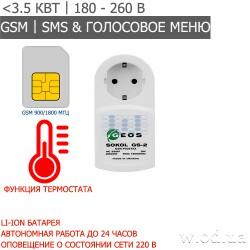 Умная GSM розетка SOKOL-GS2 с таймером, батареей и функцией термостата